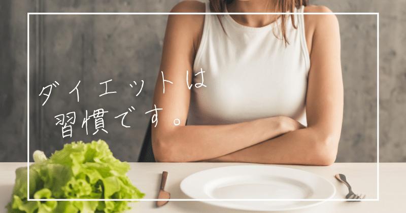 ダイエットはイベントじゃなくて習慣。その方法、一生続けますか?